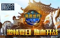 魔兽3V3竞技场中国锦标赛小组B组比赛视频