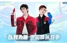 和平精英2周年和PEL S2重庆巡回赛能否在华晨宇等一批明星带领下成为热搜!