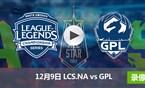 2017LOL全明星12月9日 NALCSvsGPL录像