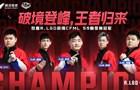 江城武汉见证王者归来 R.LGD再度夺冠书写职业联赛全新篇章