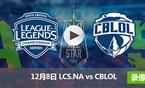 2017LOL全明星12月8日 NALCSvsCBLOL录像