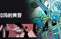 军团再临官方漫画第二弹:苏拉玛的黄昏