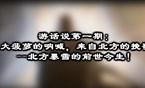 老三新节目《游话说》:北方暴雪的前生今世