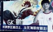 KPL关键先生05:最强新人GK鹏鹏天秀操作C全场