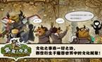 窝窝人物志第十四期:魔兽中的衍生文化