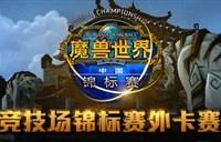 魔兽世界竞技场中国锦标赛外卡赛四强产生!