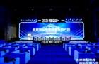 荟群力,集众智 北京国际电竞创新发展大会在石景山区首钢园召开