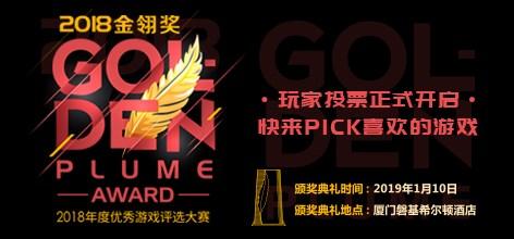 2018金翎奖玩家投票正式开始 快来PICK喜欢的游戏!