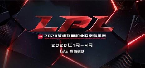 """RNG vs IG粉丝创意报亮了 B站直播""""电竞春晚"""""""
