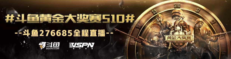 黄金大奖赛S10