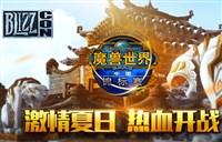 15年魔兽世界中国锦标赛天梯海选即将截止