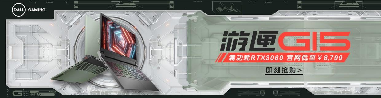 """游匣G15 11th 酷睿""""芯""""机强袭"""