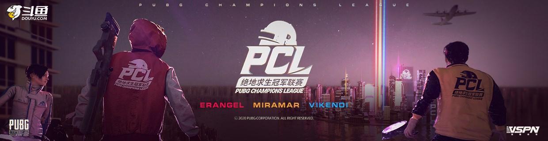 绝地求生PCL直播