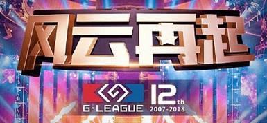 2018 年第十二届G联赛 即将开启