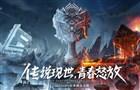 LF新王加冕——《决战!平安京》OPL秋季赛落幕