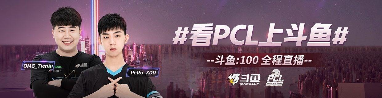 斗鱼直播绝地求生PCL联赛