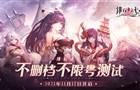 全新无废卡放置手游《绯石之心》11月17日开启不删档不限号测试