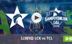 2017LOL全明星12月9日 LCKvsTCL录像