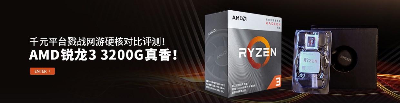 千元平台戮战网游硬核对比评测!AMD 锐龙3 3200G真香!