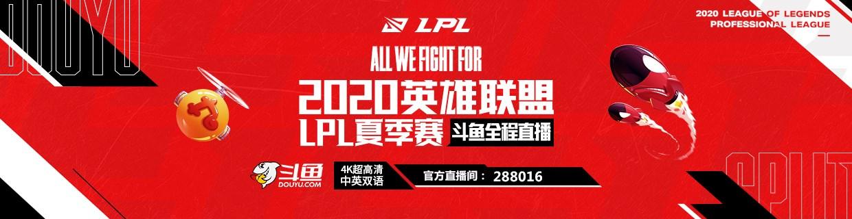 2020英雄联盟LPL夏季赛斗鱼直播