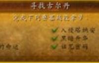 """""""寻找古尔丹""""6.2要塞战役系列任务攻略"""