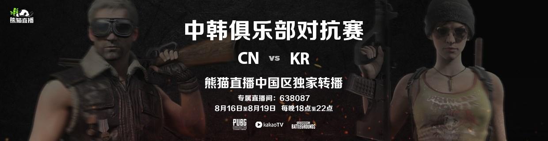 熊猫直播独家直播 中韩俱乐对抗赛!
