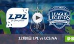 2017LOL全明星12月8日 LPLvsNALCS录像