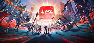 2019LPL夏季赛6月1日开赛 六支战队全新出发