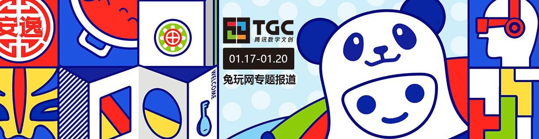 TGC2019腾讯数字文创节 兔玩网专题报道