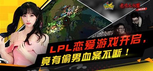 《老炮儿联盟》第二季:LPL恋爱游戏开启!