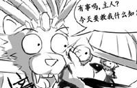 爪叔的魔兽世界小剧场绘画:要塞的利奥拉!