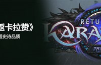 魔兽世界7.1版本《重返卡拉赞》公布!