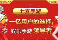 七喜手游登上App Store免费榜第一名 周下载超千万
