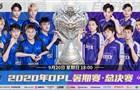 圆梦一战!OPL暑期赛总决赛今日开赛!