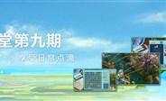 """《神武大讲堂》第九期:全新休闲""""风暴"""",享受日常点滴"""