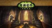 圣光礼拜堂 7.0圣骑士职业大厅详细介绍