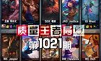 质量王者局1021:Ben West Flawless