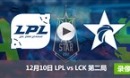 2017LOL全明星12月10日 LPLvsLCK第二局录像