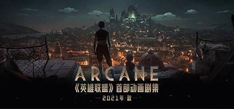 英雄联盟首部动画剧集 《Arcane》秋季上线!