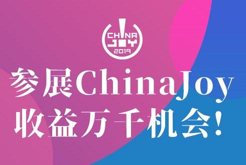 参展chinajoy 收益万千机会!