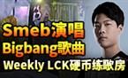 Weekly LCK硬币练歌房 Smeb演唱Bigbang歌曲
