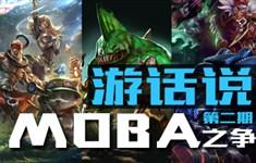 游话说第二期:MOBA之争
