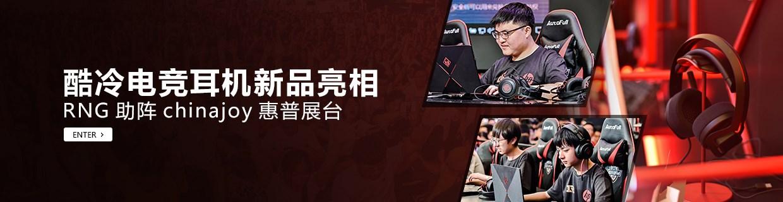 RNG助阵chinajoy惠普展台 酷冷电竞耳机新品亮相