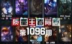 质量王者局1096:Holder CoCo Hyuni