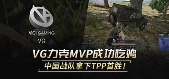 VG力克MVP成功吃鸡 中国战队拿下TPP首胜!