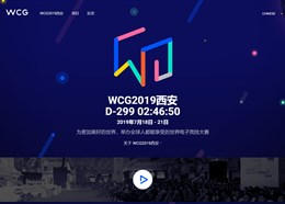 不足300天 WCG重生西安曲江开始倒计时!